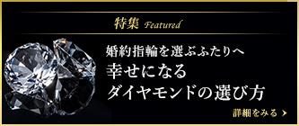 【特集】幸せになるダイヤモンドの選び方