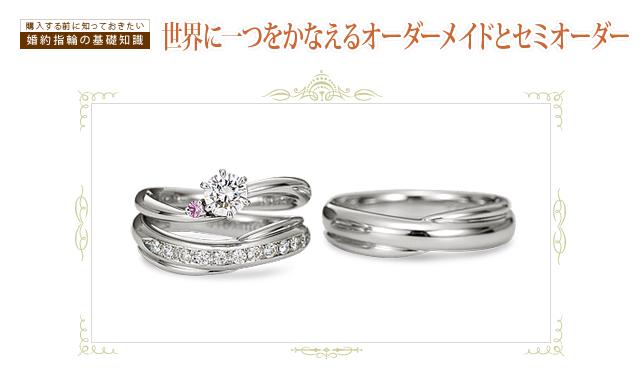 購入する前に知っておきたい婚約指輪の基礎知識 世界にたった一つをかなえるオーダーメイドとセミオーダー