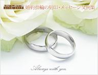 婚約指輪の刻印・メッセージ文例集