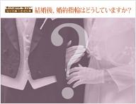結婚後、婚約指輪はどうしてますか?
