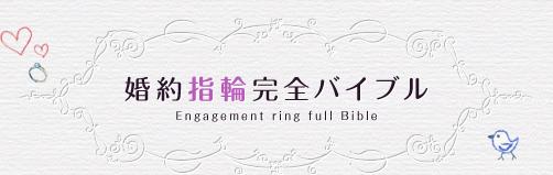 婚約指輪完全バイブル