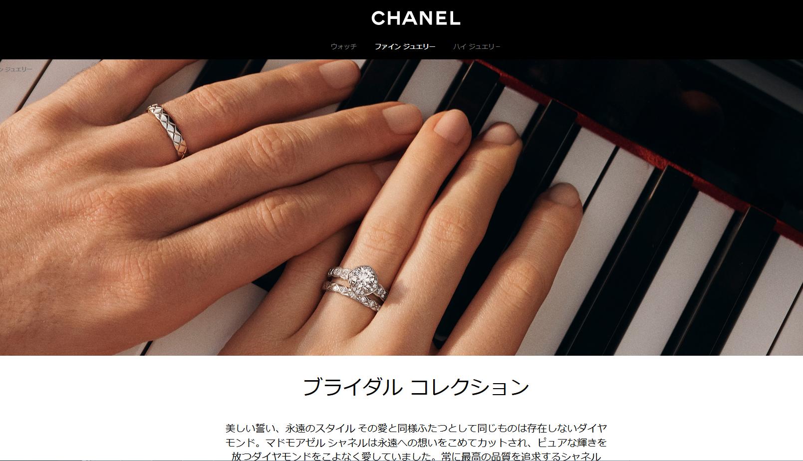 指輪 シャネル 結婚