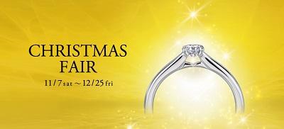 エクセルコ ダイヤモンドのクリスマスフェアバナーリンク