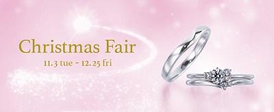銀座ダイヤモンドシライシのクリスマスフェアバナーリンク
